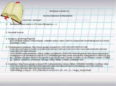 Активные ссылки на использованные изображения. Буратино, крокодил: http://faf...