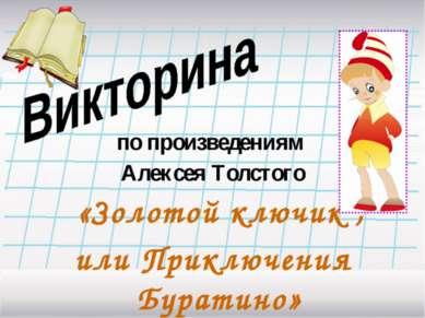 по произведениям Алексея Толстого «Золотой ключик , или Приключения Буратино»