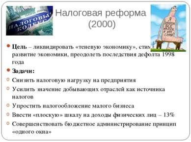 Налоговая реформа (2000) Цель – ликвидировать «теневую экономику», стимулиров...