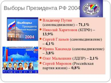 Выборы Президента РФ 2004 Владимир Путин (самовыдвижение) – 71,1% Николай Хар...