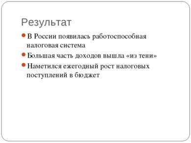 Результат В России появилась работоспособная налоговая система Большая часть ...