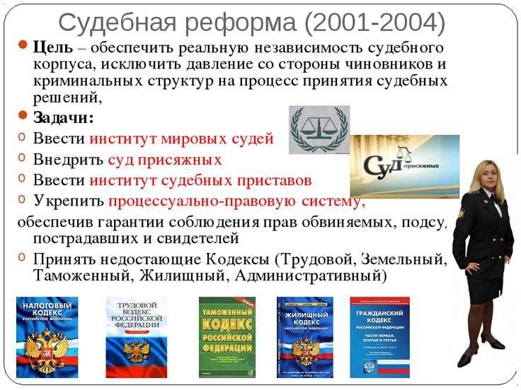 Судебная реформа (2001-2004) Цель – обеспечить реальную независимость судебно...
