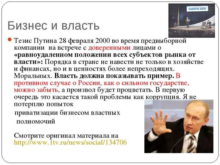 Бизнес и власть Тезис Путина 28 февраля 2000 во время предвыборной компании н...