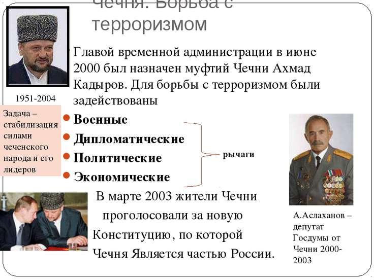 Чечня. Борьба с терроризмом Главой временной администрации в июне 2000 был на...