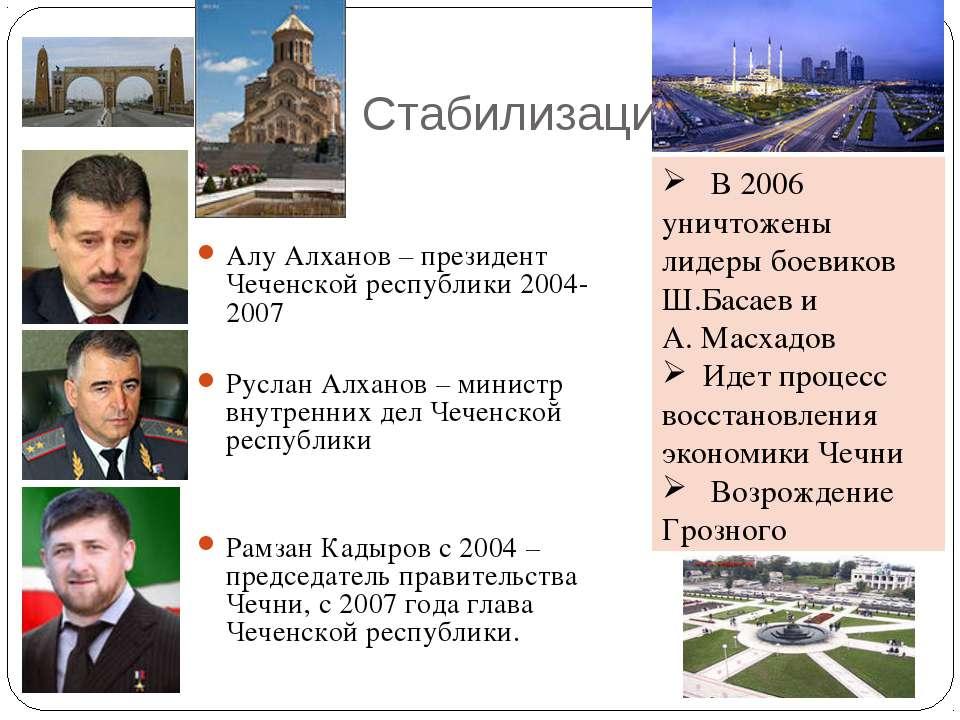 Стабилизация Алу Алханов – президент Чеченской республики 2004-2007 Руслан Ал...