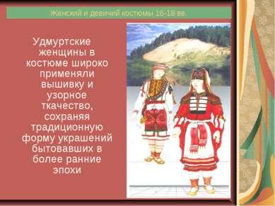 Женский и девичий костюмы 16-18 вв. Удмуртские женщины в костюме широко приме...
