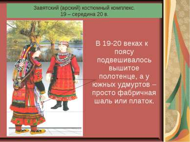 Завятский (арский) костюмный комплекс. 19 – середина 20 в. В 19-20 веках к по...