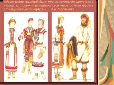 «Носителями традиций были многие поколения удмуртского народа, которому и при...