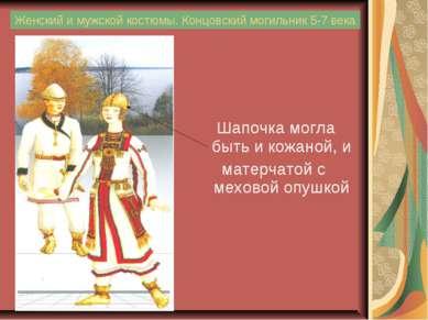 Женский и мужской костюмы. Концовский могильник 5-7 века Шапочка могла быть и...