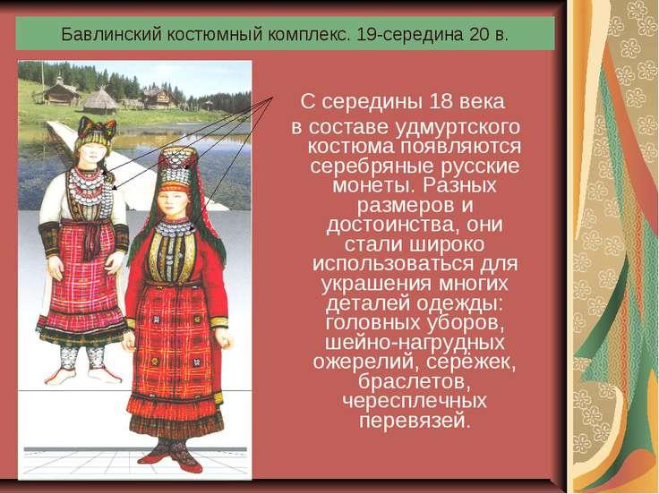 Бавлинский костюмный комплекс. 19-середина 20 в. С середины 18 века в составе...
