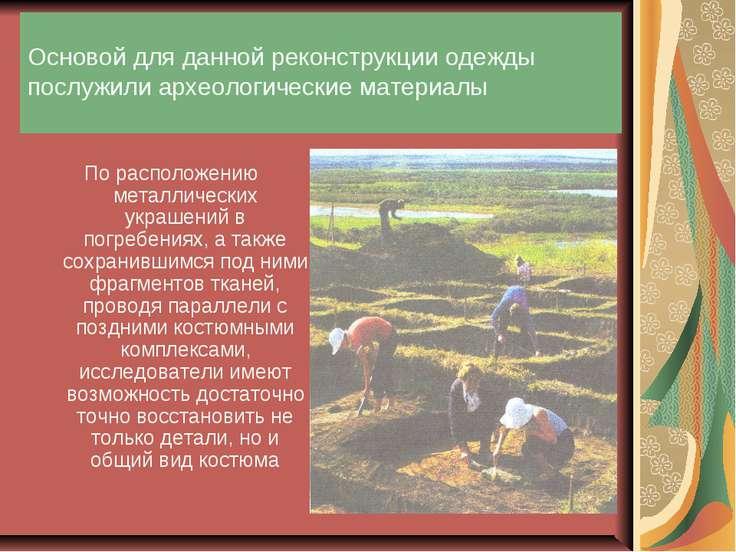 Основой для данной реконструкции одежды послужили археологические материалы П...
