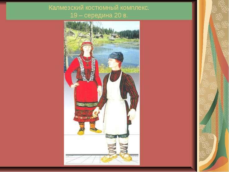 Калмезский костюмный комплекс. 19 – середина 20 в.