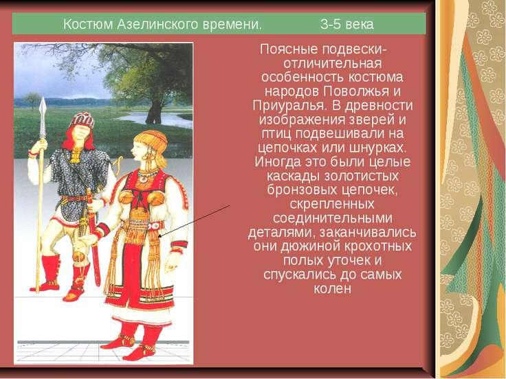 Костюм Азелинского времени. 3-5 века Поясные подвески- отличительная особенно...