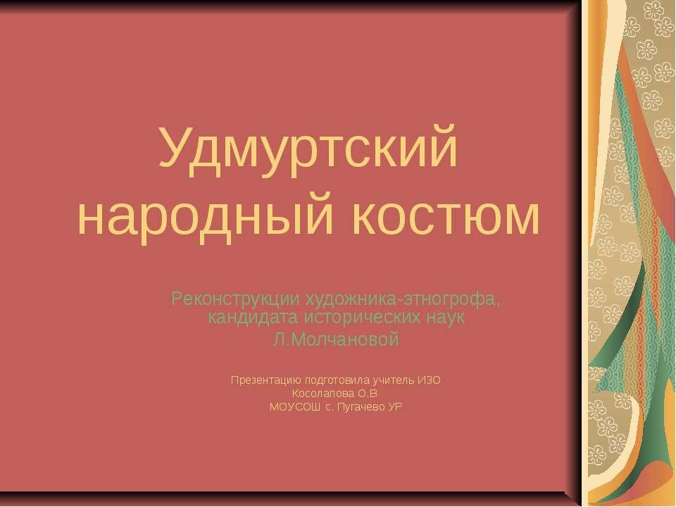 Удмуртский народный костюм Реконструкции художника-этногрофа, кандидата истор...