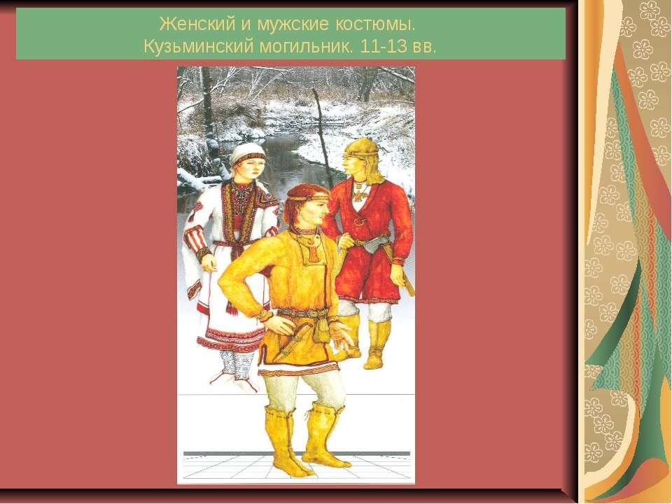 Женский и мужские костюмы. Кузьминский могильник. 11-13 вв.