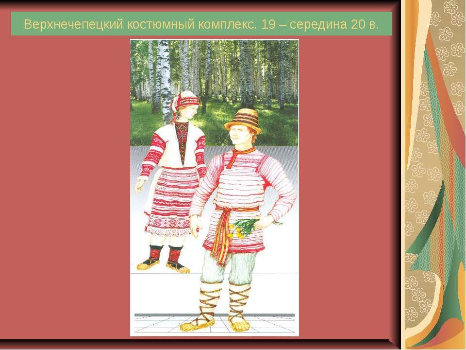 Верхнечепецкий костюмный комплекс. 19 – середина 20 в.