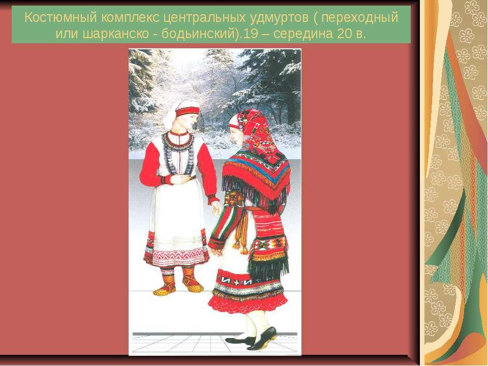 Костюмный комплекс центральных удмуртов ( переходный или шарканско - бодьинск...