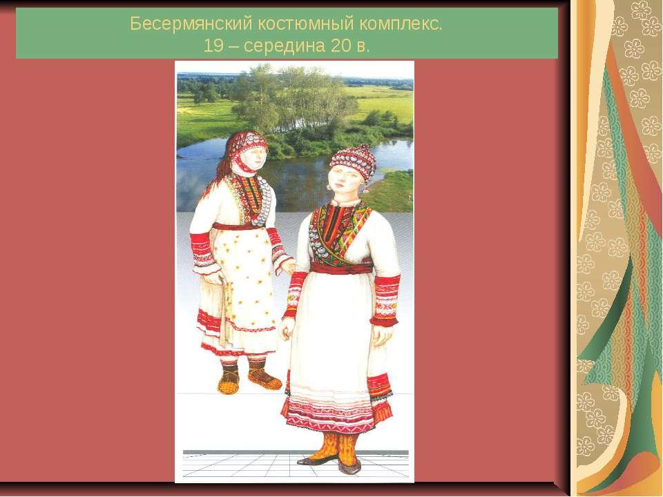 Бесермянский костюмный комплекс. 19 – середина 20 в.