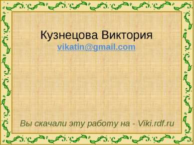 Кузнецова Виктория vikatin@gmail.com Вы скачали эту работу на - Viki.rdf.ru