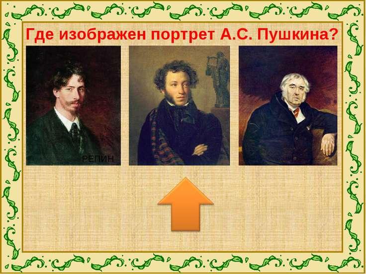 Где изображен портрет А.С. Пушкина? РЕПИН