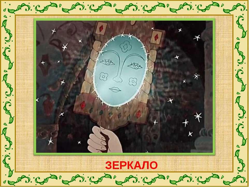 Рисунок зеркальца из сказки