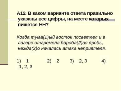 А12. В каком варианте ответа правильно указаны все цифры, на месте которых пи...