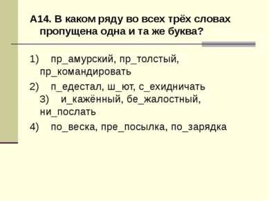 А14. В каком ряду во всех трёх словах пропущена одна и та же буква? 1) пр_...