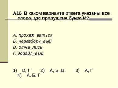 А16. В каком варианте ответа указаны все слова, где пропущена буква И? А. про...