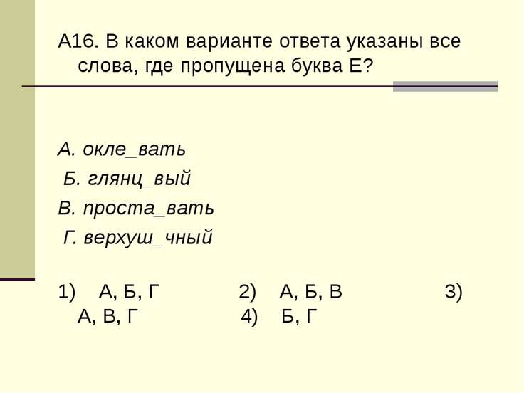А16. В каком варианте ответа указаны все слова, где пропущена буква Е? А. окл...