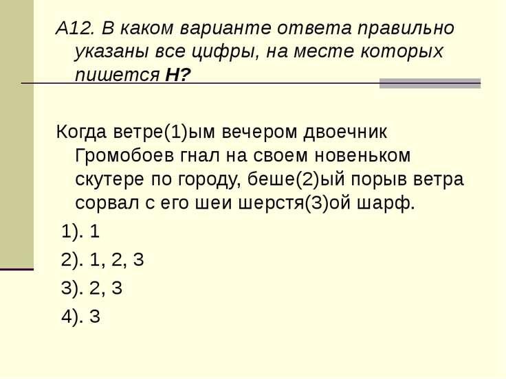 A12. В каком варианте ответа правильно указаны все цифры, на месте которых пи...
