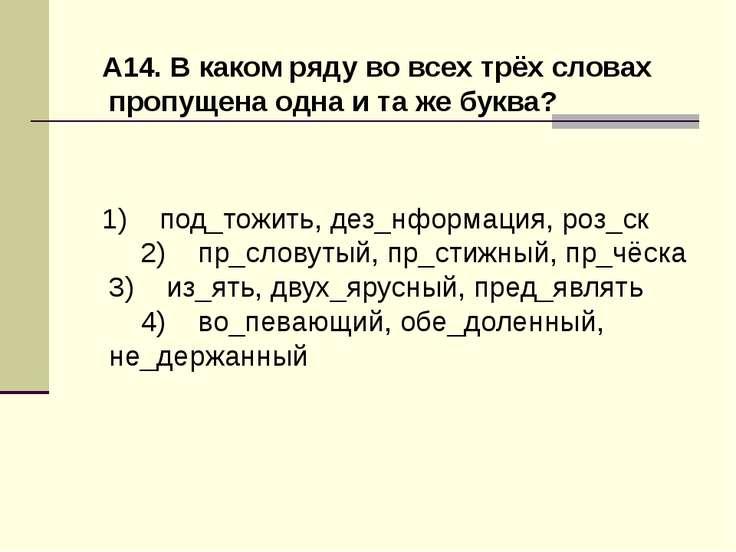 А14. В каком ряду во всех трёх словах пропущена одна и та же буква? 1) под...