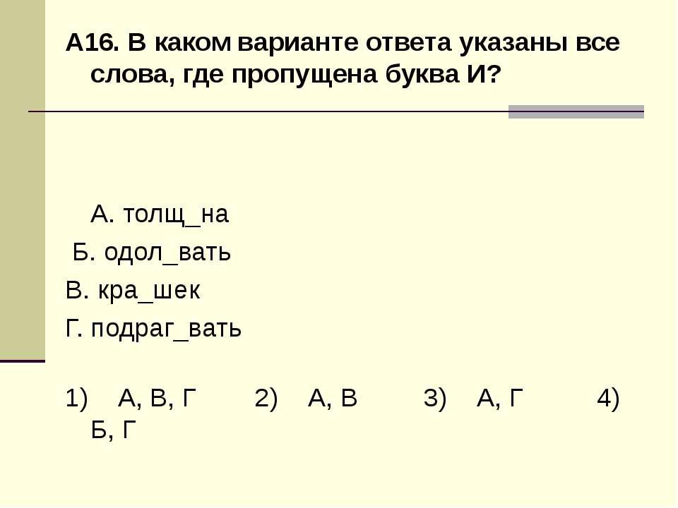 А16. В каком варианте ответа указаны все слова, где пропущена буква И? А. тол...