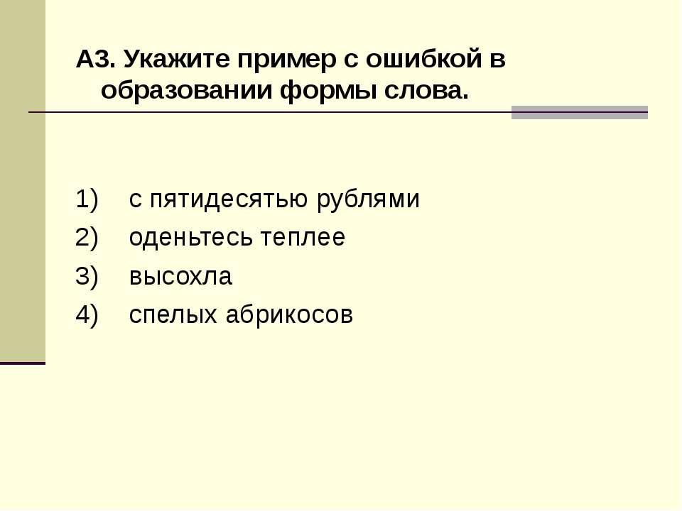 А3. Укажите пример с ошибкой в образовании формы слова. 1) с пятидесятью р...