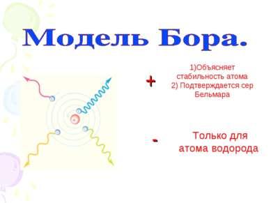 + 1)Объясняет стабильность атома 2) Подтверждается сер Бельмара Только для ат...