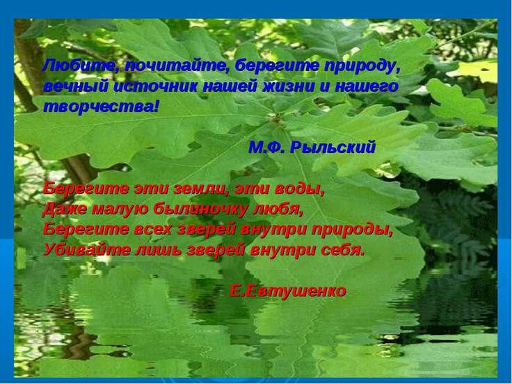 Любите, почитайте, берегите природу, вечный источник нашей жизни и нашего тво...