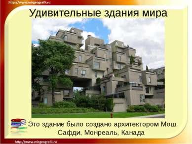 Удивительные здания мира Это здание было создано архитектором Мош Сафди, Монр...