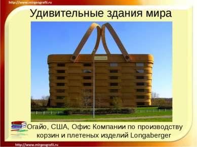 Удивительные здания мира Огайо, США, Офис Компании по производству корзин и п...