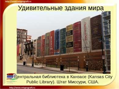 Удивительные здания мира Центральная библиотека в Канзасе (Kansas City Public...