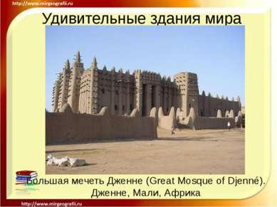 Удивительные здания мира Большая мечеть Дженне (Great Mosque of Djenné). Джен...