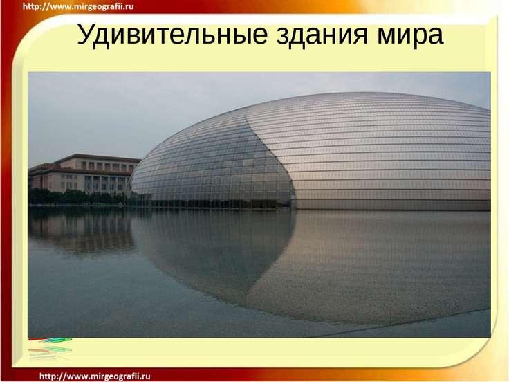 Удивительные здания мира
