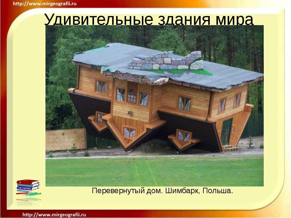 Удивительные здания мира Перевернутый дом. Шимбарк, Польша.