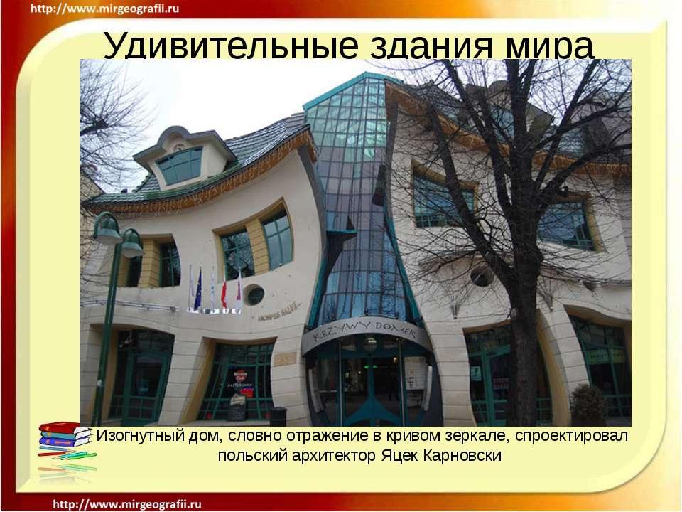 Удивительные здания мира Изогнутный дом, словно отражение в кривом зеркале, с...