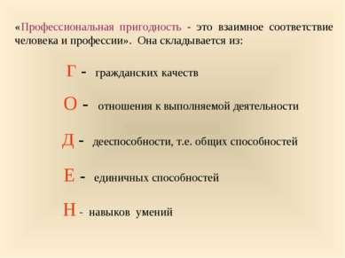 «Профессиональная пригодность - это взаимное соответствие человека и професси...