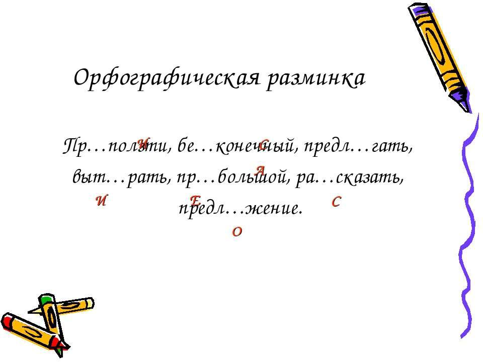Орфографическая разминка Пр…ползти, бе…конечный, предл…гать, выт…рать, пр…бол...