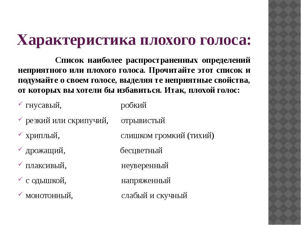 Характеристика плохого голоса: Список наиболее распространенных определений н...
