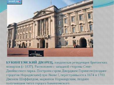 БУКИНГЕМСКИЙ ДВОРЕЦ, лондонская резиденция британских монархов (с 1837). Расп...