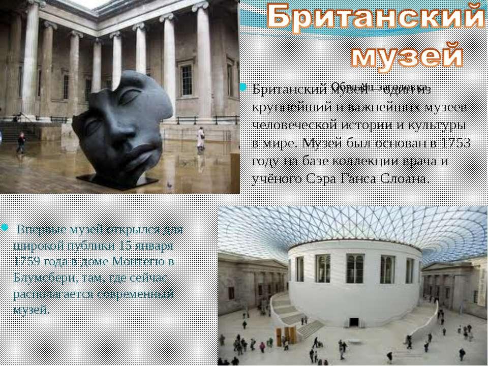 Впервые музей открылся для широкой публики 15 января 1759 года в доме Монтегю...