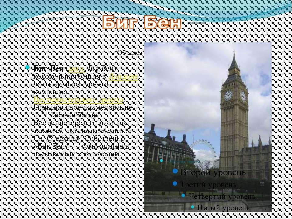 Биг-Бен (англ. Big Ben) — колокольная башня в Лондоне, часть архитектурного к...