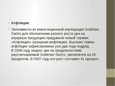 Агфляция Экономисты из инвестиционной корпорацииGoldman Sachsдля обозначени...