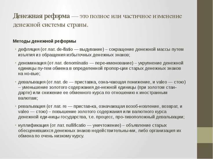 Денежнаяреформа— это полное или частичное изменение денежной системы страны...